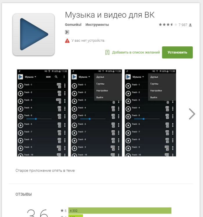 android_pws_vk_08